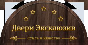 Двери Эксклюзив